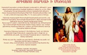 Քրիստոս յարեաւ ի մեռելոց
